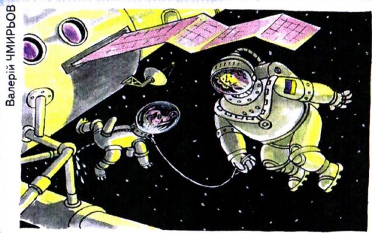 Малюнок  про космонавтів, собак, сечовипускання журнал перець