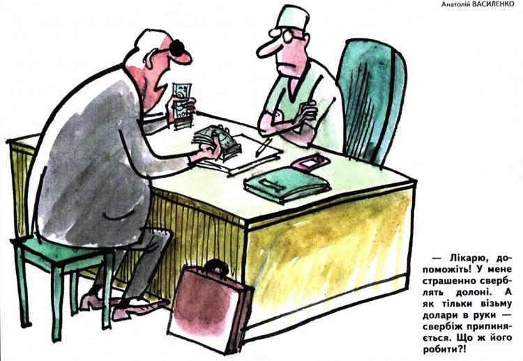 Малюнок  про лікарів, гроші журнал перець