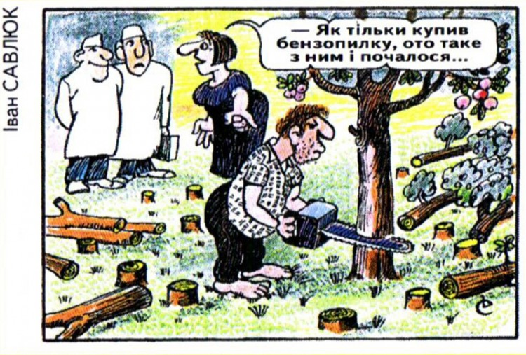 Малюнок  про бензопилу, божевільних журнал перець