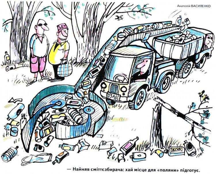 Малюнок  про сміття, забруднення журнал перець