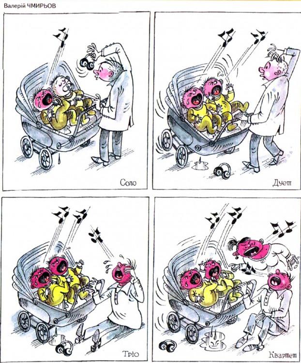 Малюнок  про близнюків, батьків, крик журнал перець
