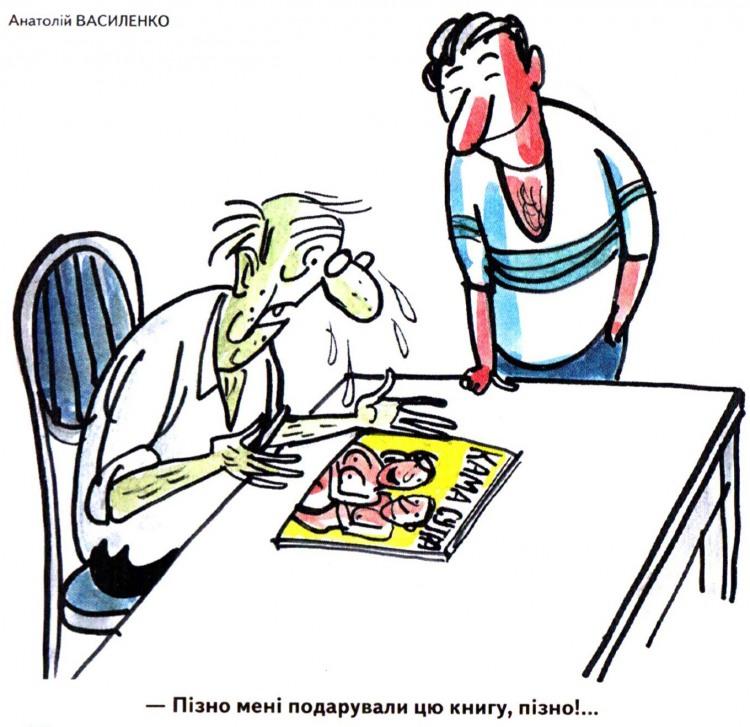 Малюнок  про діда, камасутру журнал перець