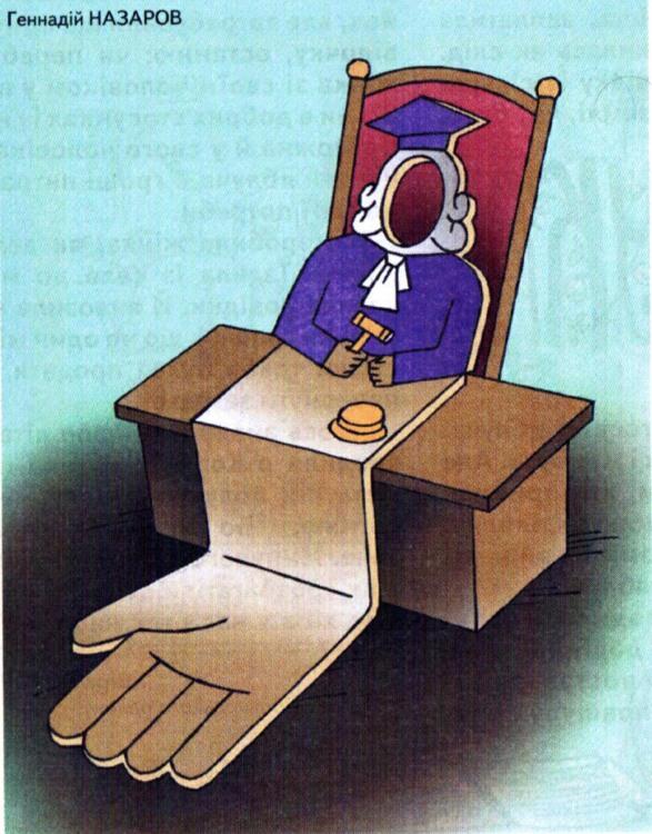 Малюнок  про суддю, корупцію журнал перець