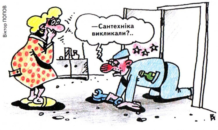 Малюнок  про сантехніків, п'яних журнал перець