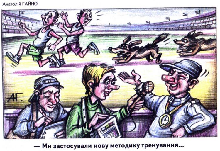 Малюнок  про спортсменів, собак, жорстокий журнал перець