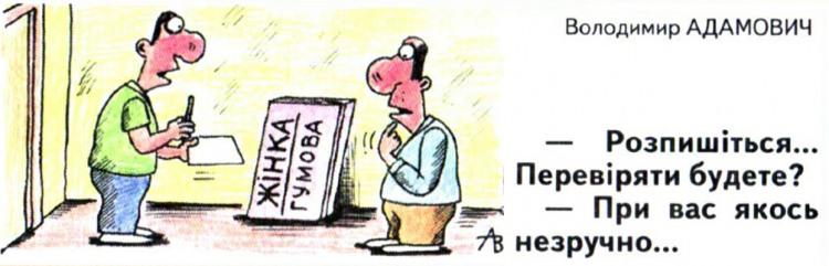 Малюнок  про гумову жінку журнал перець