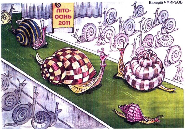 Малюнок  про равлика, моду журнал перець