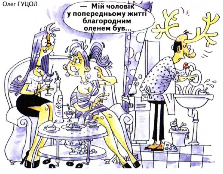 Малюнок  про чоловіка, роги журнал перець