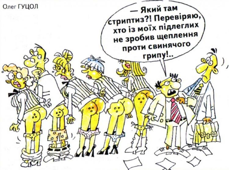 Малюнок  про дупу, вульгарний журнал перець