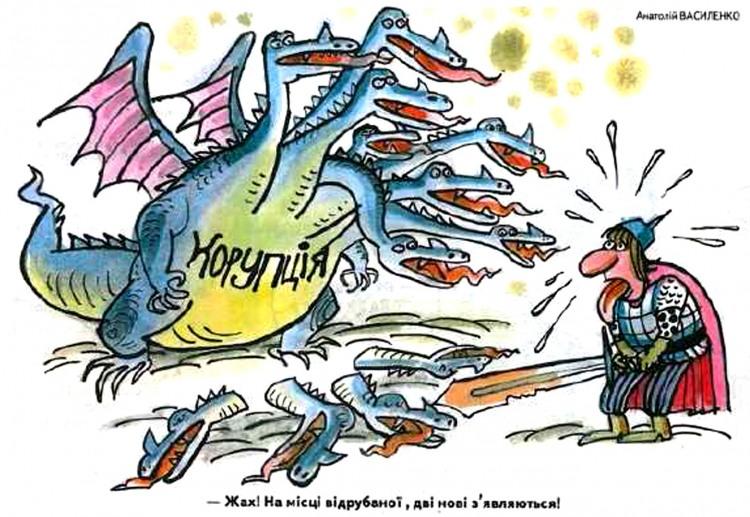 Малюнок  про змія горинича, корупцію журнал перець