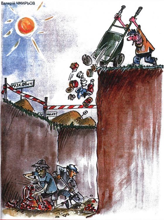 Малюнок  про археологів, сміття журнал перець