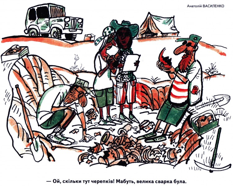 Малюнок  про археологів журнал перець