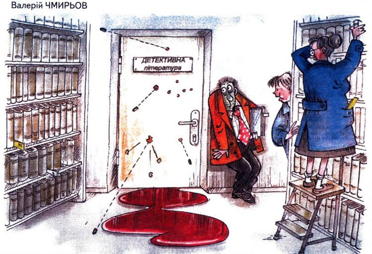 Малюнок  про бібліотеку, чорний журнал перець