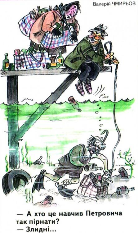 Малюнок  про водолазів, пляшку, жебраків журнал перець