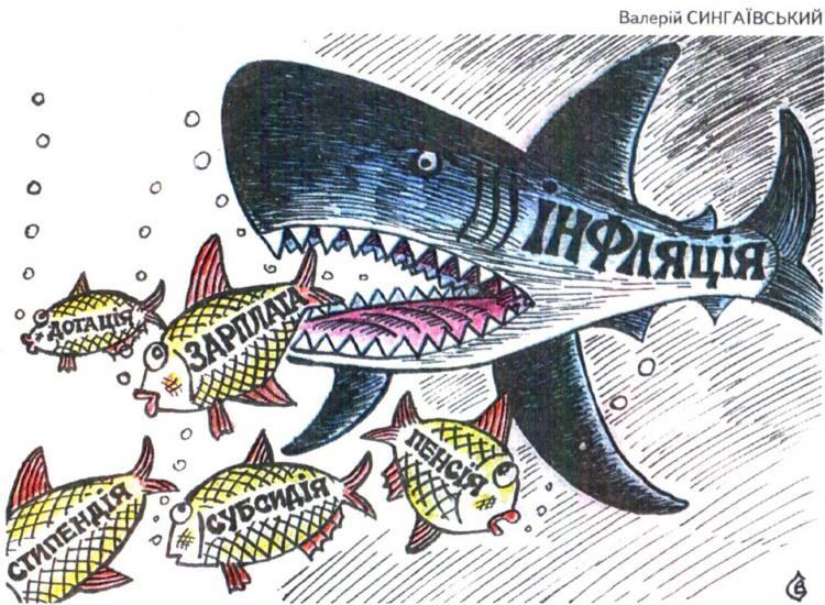 Малюнок  про інфляцію, акул журнал перець