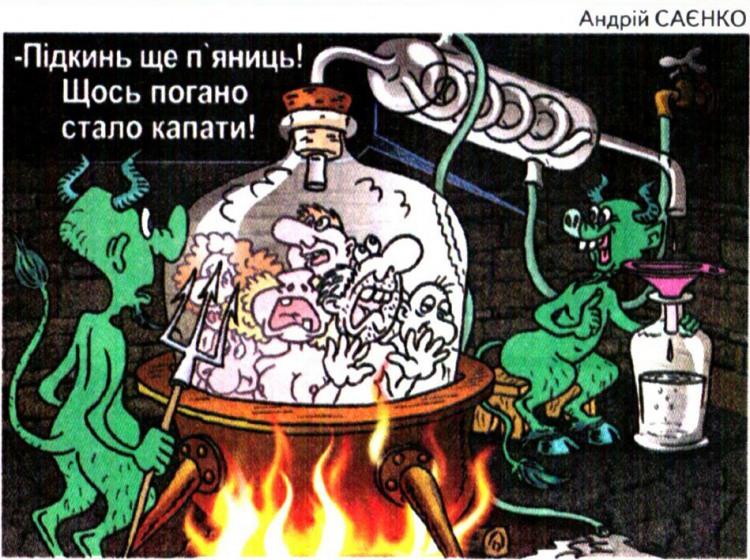 Малюнок  про пекло, п'яниць, самогон, чорта журнал перець