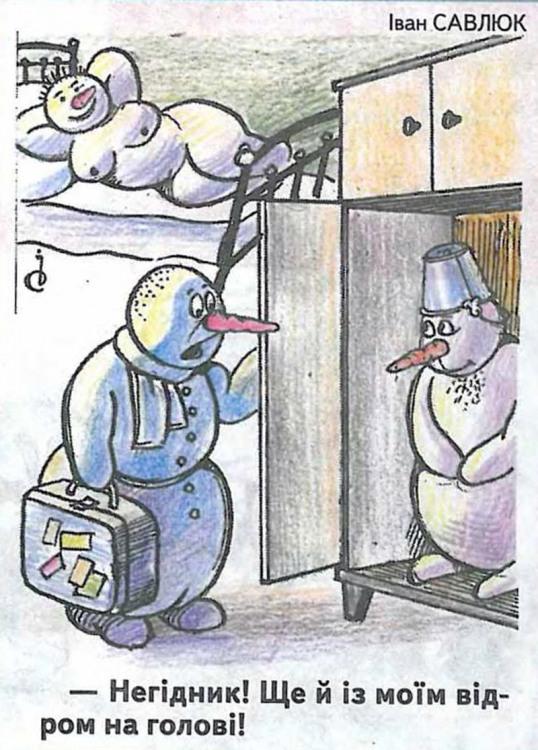 Малюнок  про сніговика, подружню невірність журнал перець