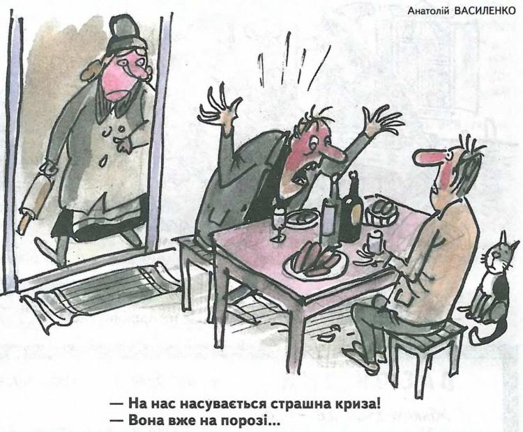 Малюнок  про чоловіка, дружину, кризу, качалку журнал перець