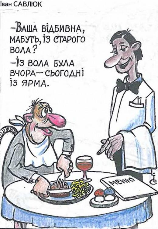 Малюнок  про відбивні, ресторан, офіціантів журнал перець