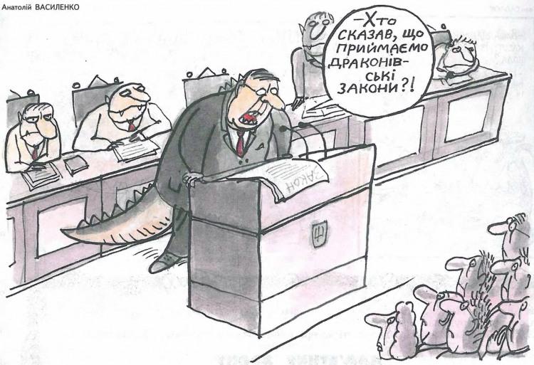 Малюнок  про політиків, закон журнал перець