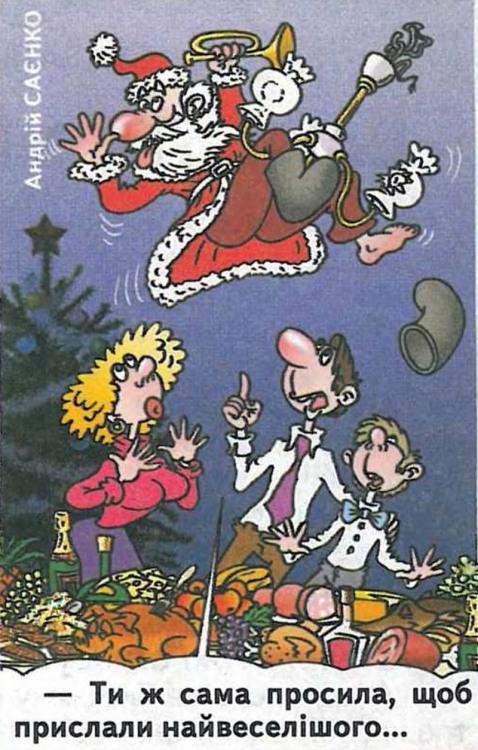 Малюнок  про діда мороза, божевільних, новий рік журнал перець
