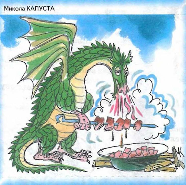Малюнок  про драконів, шашлик журнал перець