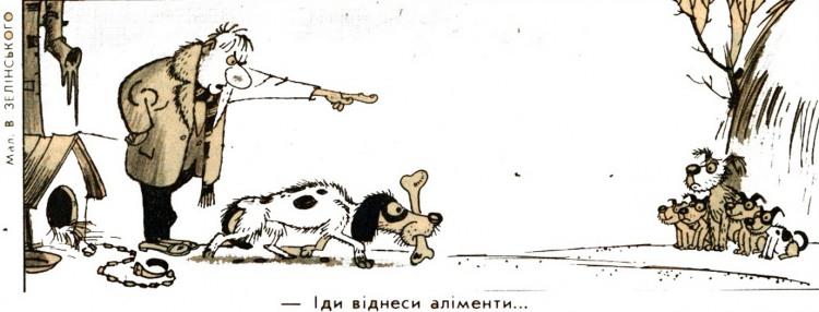 Малюнок  про собак, аліменти журнал перець