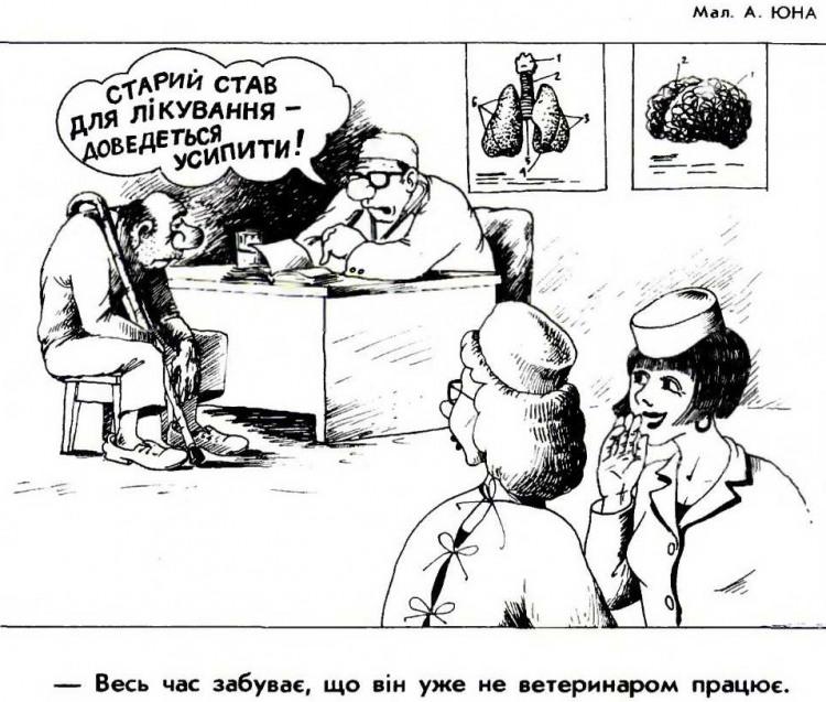 Малюнок  про лікарів, ветеринарів, жорстокий, чорний журнал перець
