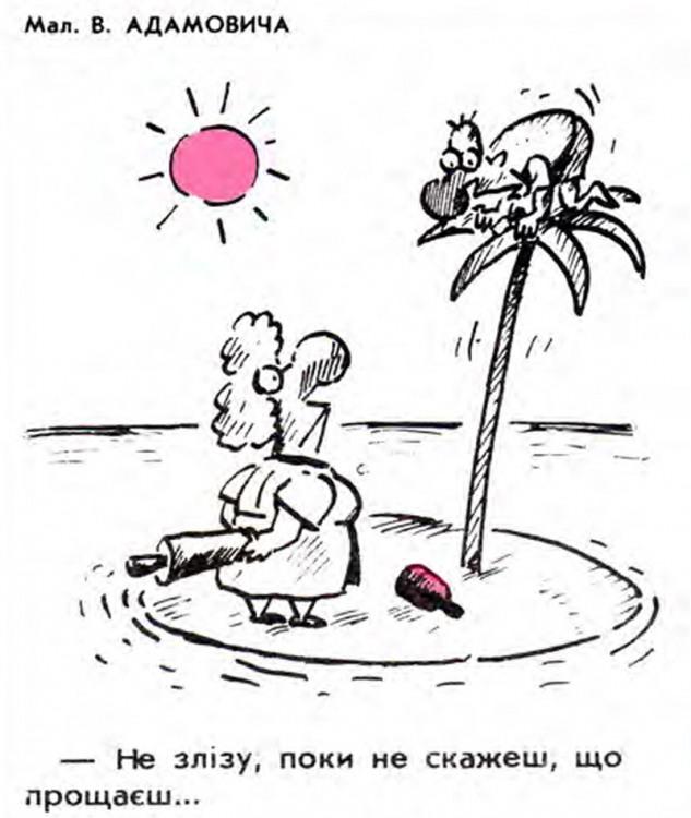 Малюнок  про чоловіка, дружину, пробачення, безлюдний острів, качалку журнал перець