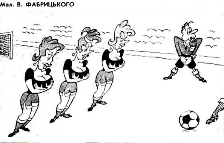 Малюнок  про футбол, жінок журнал перець