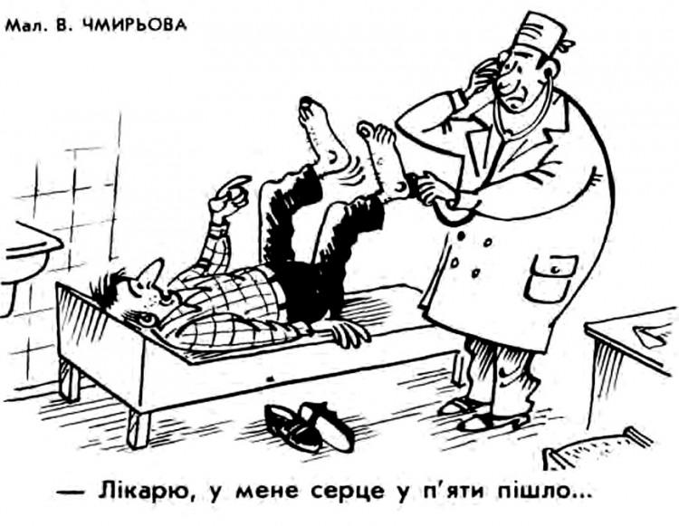 Малюнок  про лікарів, серце журнал перець