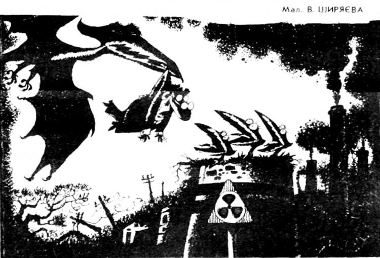 Малюнок  про радіацію, чорний журнал перець