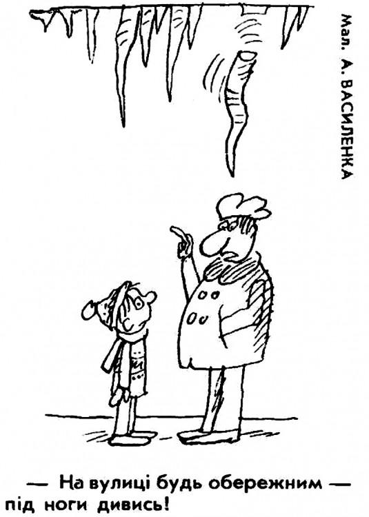 Малюнок  про бурульки, обережність, чорний журнал перець