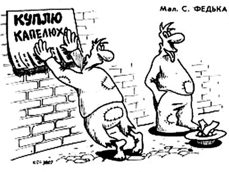 Малюнок  про капелюх, жебраків, оголошення журнал перець