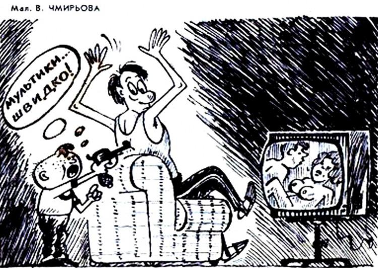 Малюнок  про дітей, телевізор, мультфільми, вульгарний журнал перець