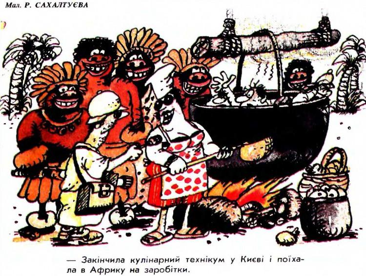 Малюнок  про канібалів, кухарів журнал перець