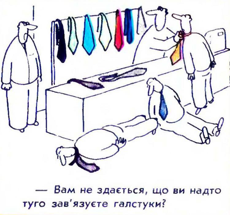 Малюнок  про краватку, чорний журнал перець