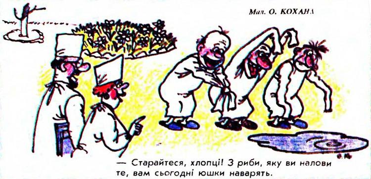 Малюнок  про божевільних, психіатричну лікарню журнал перець
