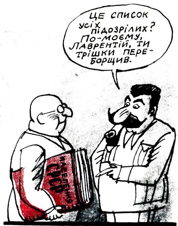 Малюнок  про сталіна, берію, радянський журнал перець