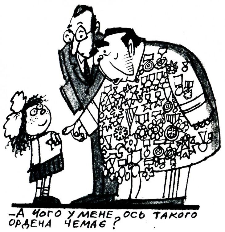 Малюнок  про брежнєва, радянський журнал перець