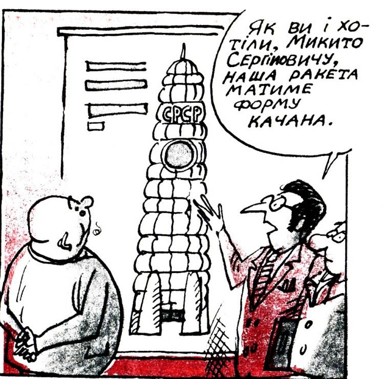 Малюнок  про хрущова, кукурудзу, радянський журнал перець