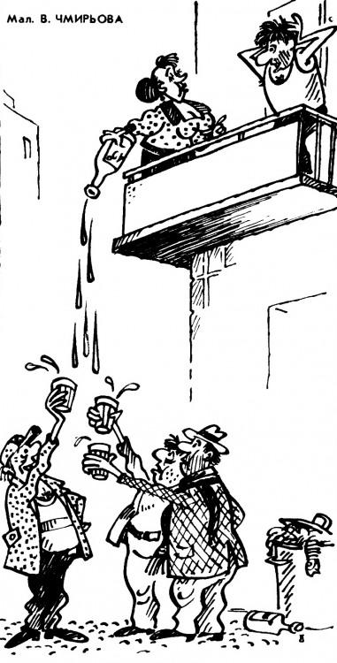 Малюнок  про чоловіка, дружину, алкоглоль, п'яниць журнал перець