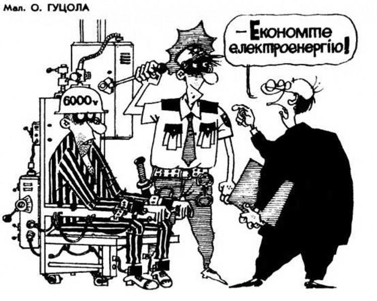Малюнок  про страту, економію, цинічні, чорний журнал перець