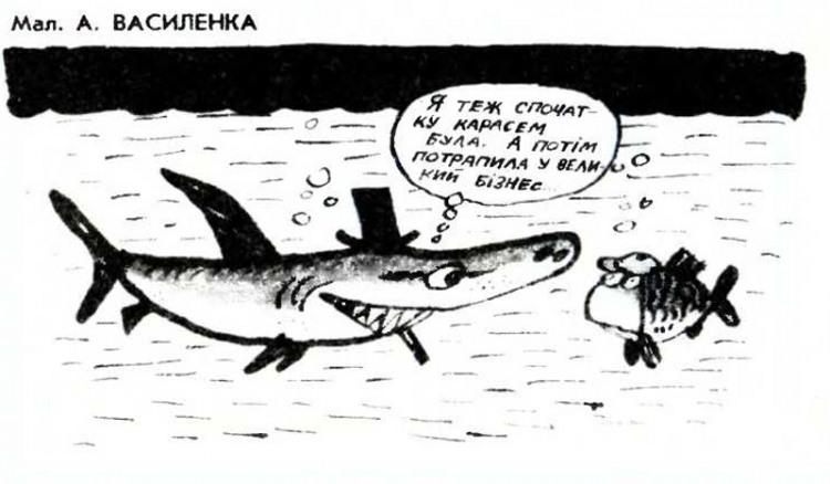 Малюнок  про акул, бізнес журнал перець
