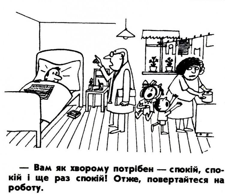 Малюнок  про хворих, лікарів журнал перець