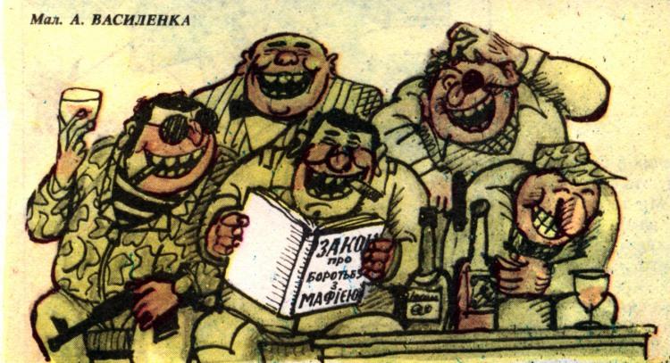 Малюнок  про мафію, закон журнал перець