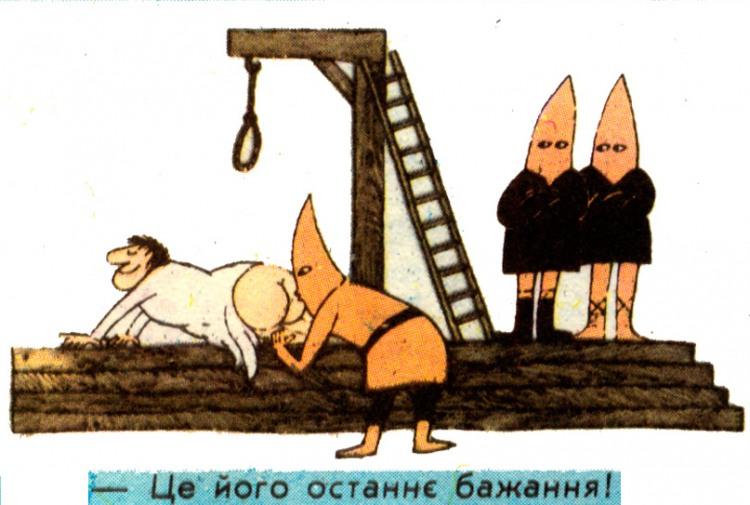 Малюнок  про страту, ката, дупу, бажання журнал перець