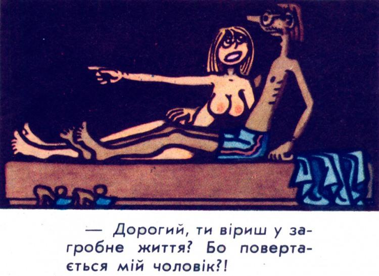 Малюнок  про коханців, чорний журнал перець
