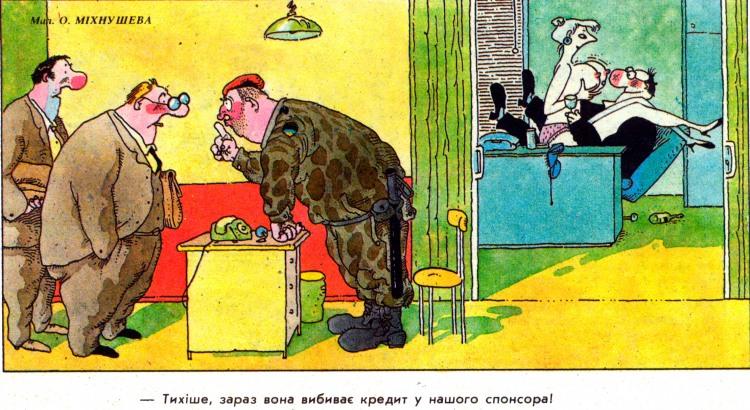 Малюнок  про кредит, вульгарний журнал перець