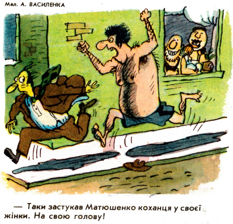 Малюнок  про коханців, чоловіка журнал перець